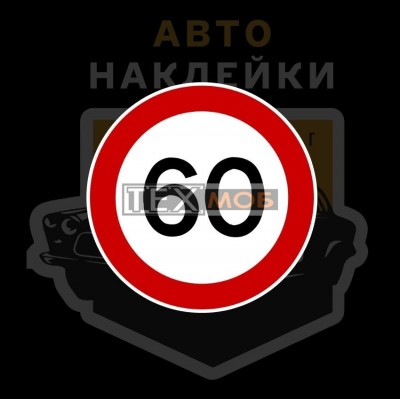 Наклейка знак 60 130мм