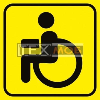 Наклейка знак Инвалид 100х100мм наружный